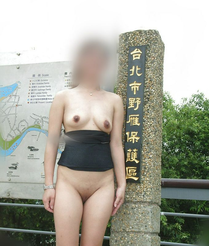台湾人妻户外露出